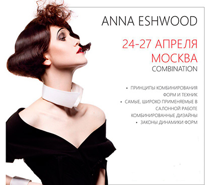 24-27 апреля Anna Eshwood Combination's of fundamental shapes and techniques