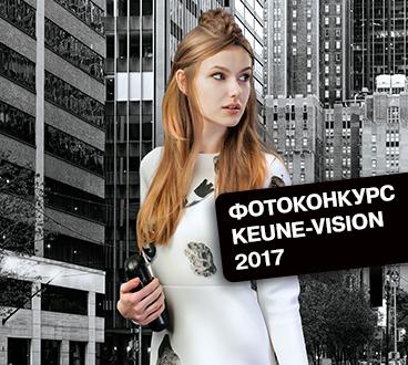 Стань участником международного конкурса KEUNE-VISION 2017