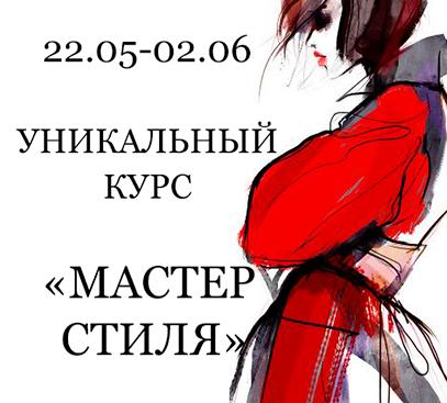 22.05-02.06 —  Уникальный курс «МАСТЕР СТИЛЯ»