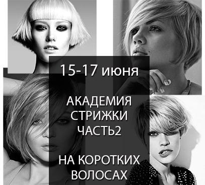15-17 июня — Академия стрижки. Стрижки на коротких волосах