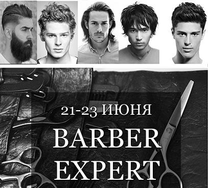 21-23 июня Barber expert