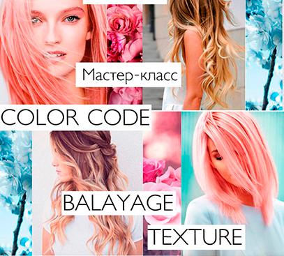 21 июля — Color code. Balayge. Texture. Композиции цвета