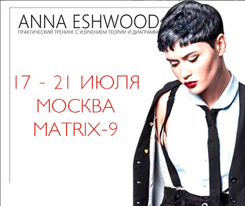 17-21 июля Anna Eshwood MATRIX-9