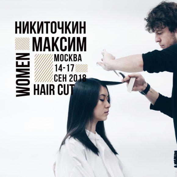 14.09 — «Коммерческие женские стрижки» Максима Никиточкина