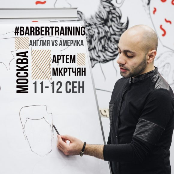 11-12.09 Barber training Артема Мкртчяна