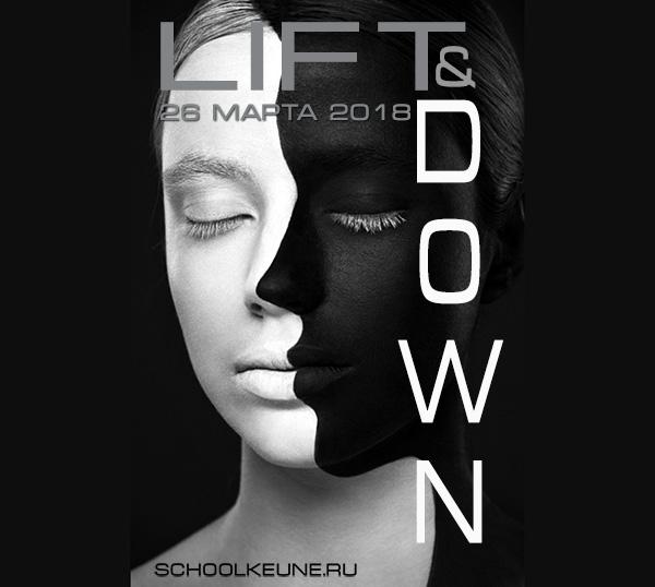 26.03 — 29.03.2018 Lift & Down!