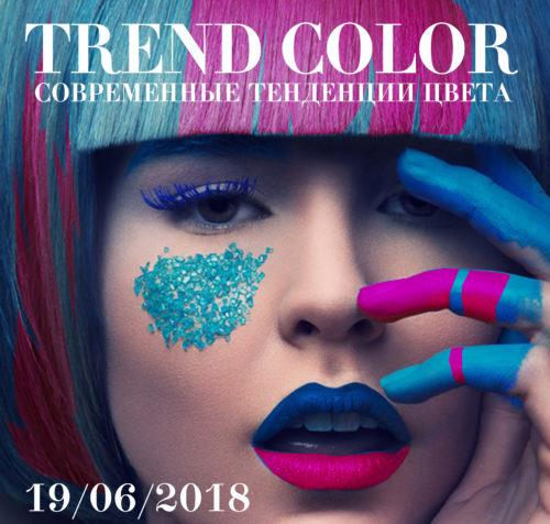 19 июня мастер-класс Trend color