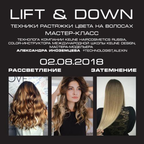 2 августа пройдет LIFT&DOWN