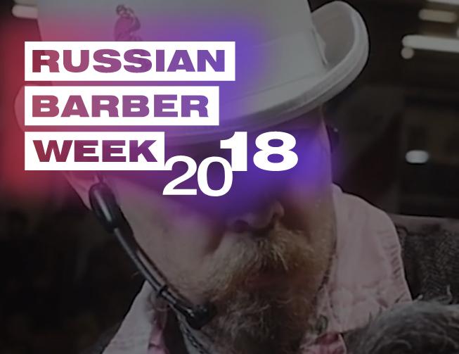 20-23 октября Russian Barber Week