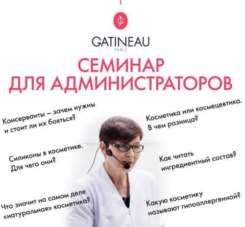 6 июня — Семинар для администраторов!
