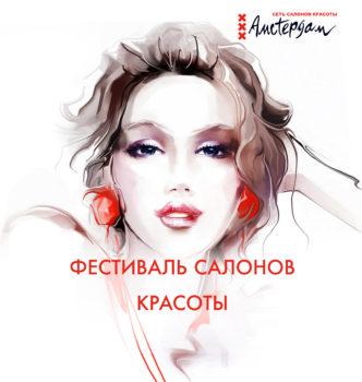 28 ИЮНЯ ЕЖЕГОДНЫЙ ФЕСТИВАЛЬ САЛОНОВ КРАСОТЫ АМСТЕРДАМ!